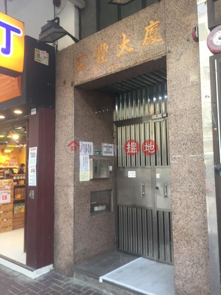 Wang Fung Building (Wang Fung Building) To Kwa Wan|搵地(OneDay)(5)