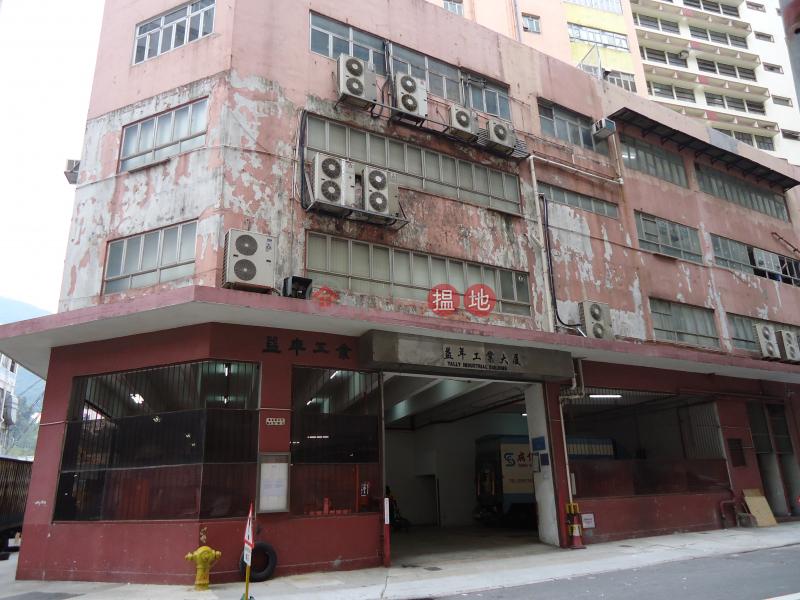 益年工業大廈|南區益年工業大廈(Yally Industrial Building)出租樓盤 (WYA0009)