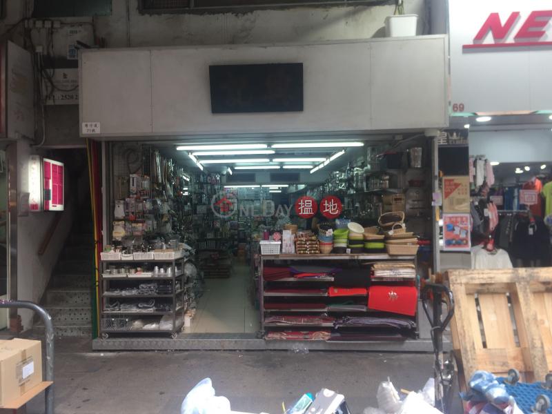 灣仔道71號 (71 Wan Chai Road) 灣仔|搵地(OneDay)(2)