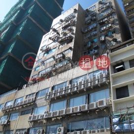 Hing Yip Factory Building|興業工廠大廈