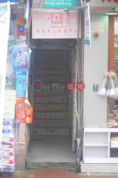 新康街12號 (San Hong Street 12) 上水|搵地(OneDay)(1)