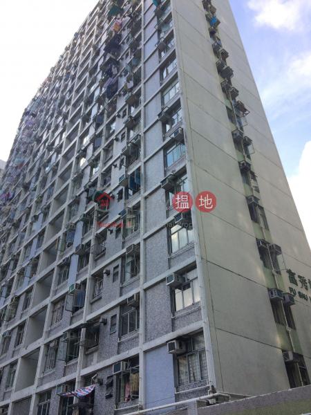 大窩口邨富秀樓 (Fu Sau House, Tai Wo Hau Estate) 葵涌|搵地(OneDay)(1)