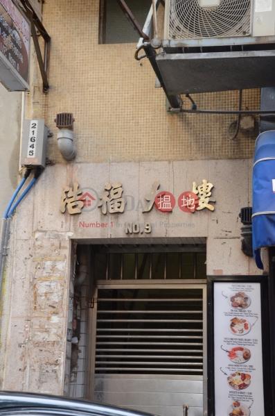 Ho Fook Building (Ho Fook Building) Soho|搵地(OneDay)(2)
