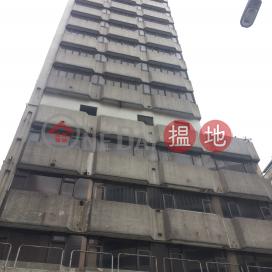 Hon Hing Commercial Building,Yau Ma Tei, Kowloon