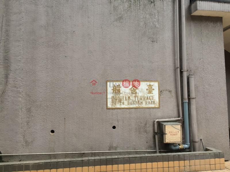 般含臺 (Bonham Terrace) 西半山|搵地(OneDay)(3)