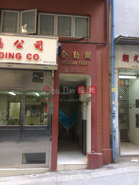 Wellgan Court (Wellgan Court) Sai Ying Pun|搵地(OneDay)(2)