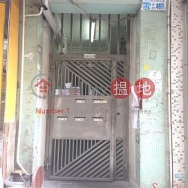 汕頭街20號,灣仔, 香港島