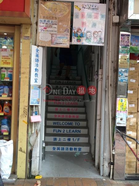 新功街13號 (San Kung Street 13) 上水 搵地(OneDay)(1)