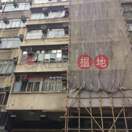 皇后大道西308號,西營盤, 香港島