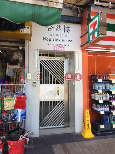 合益樓 (Hop Yik Lau) 西貢|搵地(OneDay)(1)