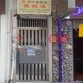 16 Min Fat Street,Happy Valley, Hong Kong Island