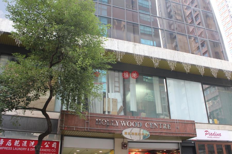 荷李活商業中心 (Hollywood Centre) 上環|搵地(OneDay)(3)