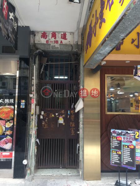 南角道12號 (12 NAM KOK ROAD) 九龍城 搵地(OneDay)(1)