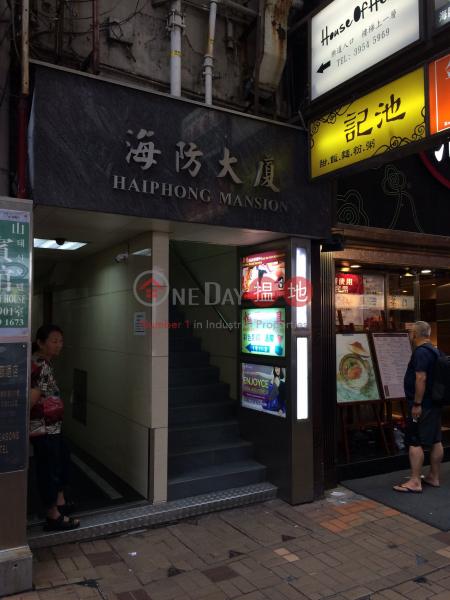 Hai Phong Mansion (Hai Phong Mansion) Tsim Sha Tsui 搵地(OneDay)(2)