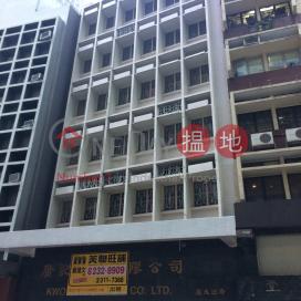 廣記大廈,上環, 香港島