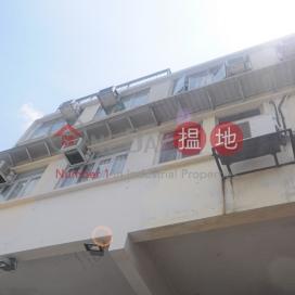 Tung Lok House|同樂樓