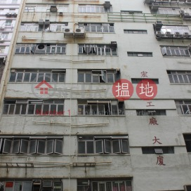 Van Fat Factory Building,San Po Kong, Kowloon