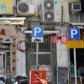 第一街104號,西營盤, 香港島