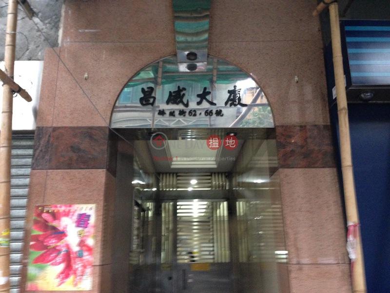 昌威大廈 (Cheong Wai Building) 旺角|搵地(OneDay)(1)
