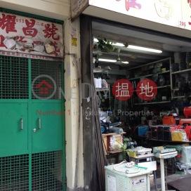 293-295 Reclamation Street,Mong Kok, Kowloon