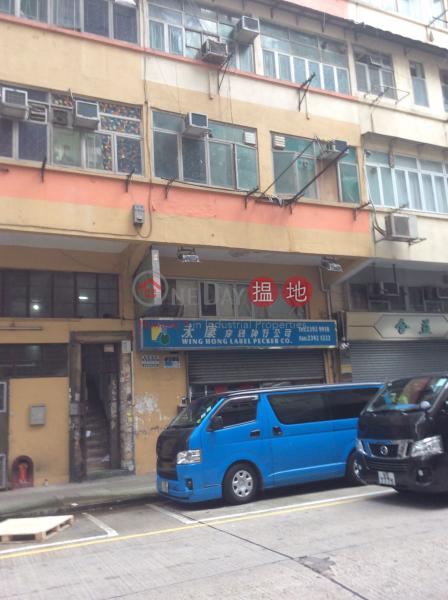16 Man On Street (16 Man On Street) Tai Kok Tsui 搵地(OneDay)(2)