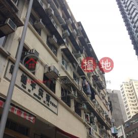 永祥大樓,上環, 香港島