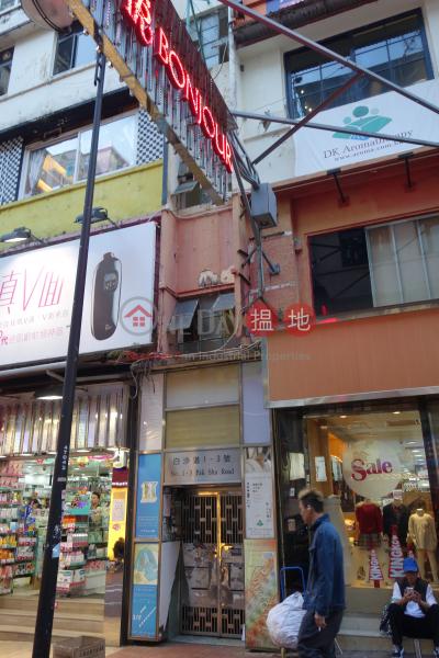 白沙道1號 (1 Pak Sha Road) 銅鑼灣|搵地(OneDay)(2)