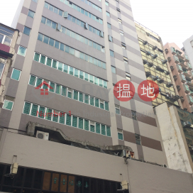 Wai Lee Commercial Building|威利商業大廈