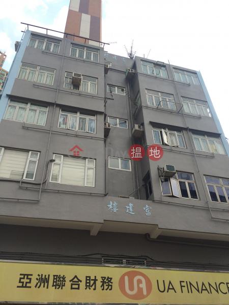 富建樓 (FULCAIN HOUSE) 九龍城 搵地(OneDay)(2)