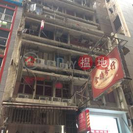 興隆樓,上環, 香港島