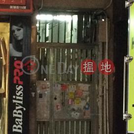 黃埔街17A號,紅磡, 九龍