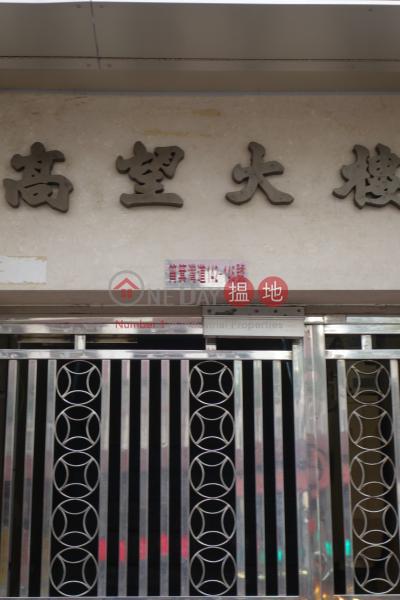 高望大樓 (Ko Mong Building) 西灣河|搵地(OneDay)(4)