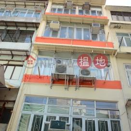 卑利街17號,蘇豪區, 香港島
