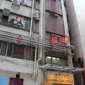 永樂街78號,上環, 香港島
