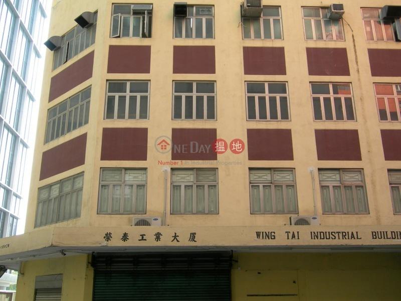 Wing Tai Factory Building (Wing Tai Factory Building) Kwun Tong|搵地(OneDay)(3)