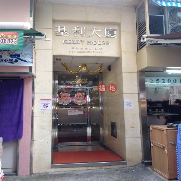 Kelly House (Kelly House) Wan Chai|搵地(OneDay)(1)