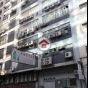 樂居工業大廈 (Lok Kui Industrial Building) 觀塘區鴻圖道6-8號 - 搵地(OneDay)(5)
