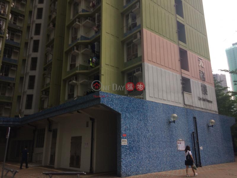 Un Hei House (Un Hei House) Cheung Sha Wan|搵地(OneDay)(2)