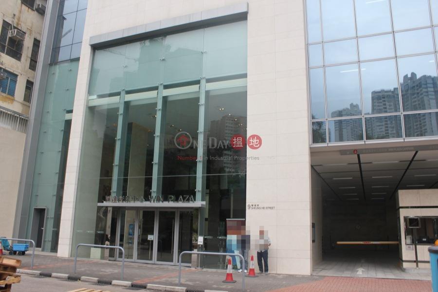 匯達商業中心 (Win Plaza) 新蒲崗|搵地(OneDay)(3)