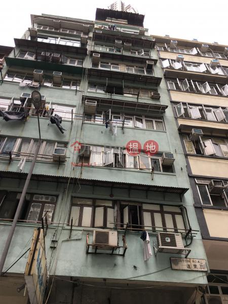 廣東道1085號 (1085 Canton Road) 旺角|搵地(OneDay)(1)
