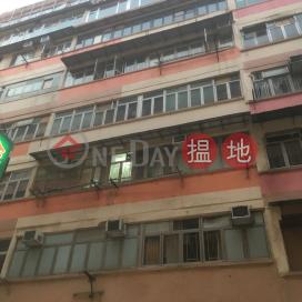 黃埔街17號,紅磡, 九龍