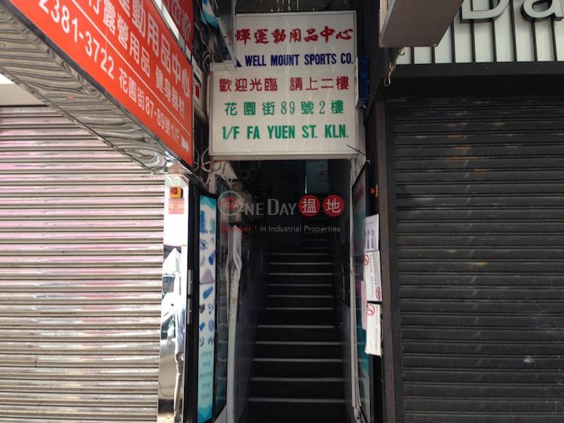 花園街87-89號 (87-89 Fa Yuen Street ) 旺角|搵地(OneDay)(1)