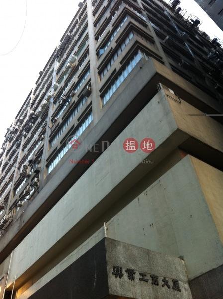 興業大廈 (Summit Building) 紅磡|搵地(OneDay)(1)