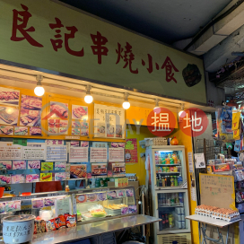 183 Ma Tau Wai Road,To Kwa Wan, Kowloon