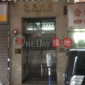 950sq.ft Office for Rent in Wan Chai|Wan Chai DistrictYen Ying Mansion(Yen Ying Mansion)Rental Listings (H000348717)_0