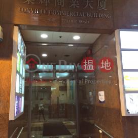 樂輝商業大廈,尖沙咀, 九龍