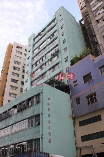 Yee Lim Industrial Building Stage 3 (Yee Lim Industrial Building Stage 3) Kwai Chung|搵地(OneDay)(5)