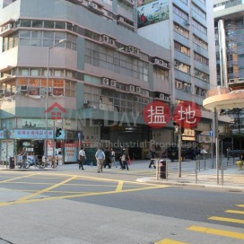 Vogue Centre,Cheung Sha Wan, Kowloon