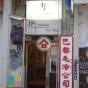 白沙道13號 (13 Pak Sha Road) 灣仔白沙道13號|- 搵地(OneDay)(1)