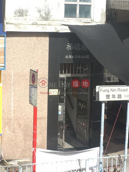 Fook Tak Building (Fook Tak Building) Yuen Long|搵地(OneDay)(3)